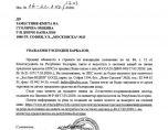 Министър лобира за разследвана за фалшиви документи и незаконен износ фирма