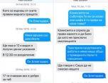 Хронология на хазартните sms-и