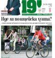 26.06.2009 г: предупредихме за хунтата