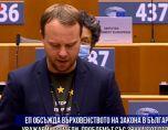 Парите на ЕС са черен хайвер за лакоми олигарси: В Европарламента