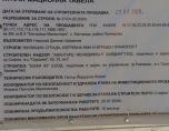 Замъкът, отхапал незаконно от Витоша, е на Домусчиев: БанкерЪ