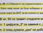 МС тихомълком иска още 2 г. мандат за Куши в БНТ