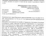Депутатка от ДБ в евроизмама за 9 млн.лв.: ВАСъд (ДОКУМЕНТИ)